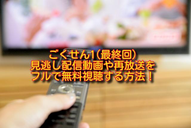 ごくせん1(最終回)動画の無料視聴方法