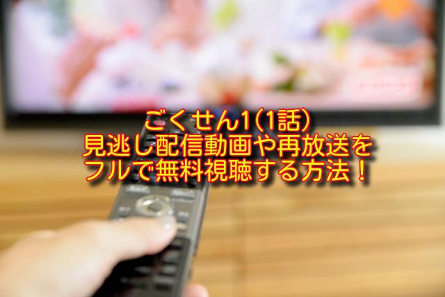 ごくせん1(1話)動画の無料視聴方法
