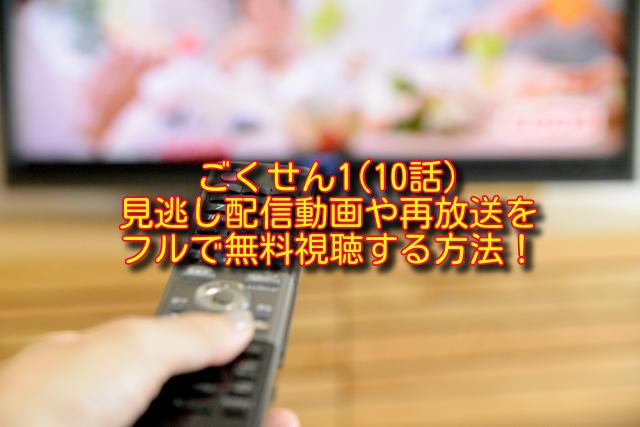 ごくせん1(10話)動画の無料視聴方法