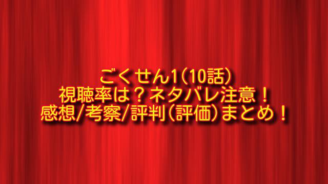 ごくせん1(10話)の視聴率とネタバレ