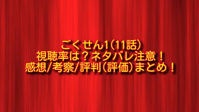 ごくせん1(11話)の視聴率とネタバレ