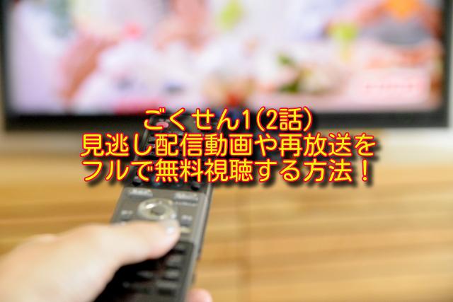 ごくせん1(2話)動画の無料視聴方法