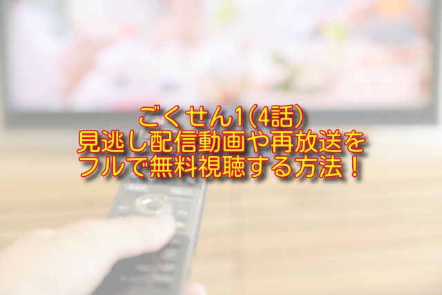 ごくせん1(4話)動画の無料視聴方法