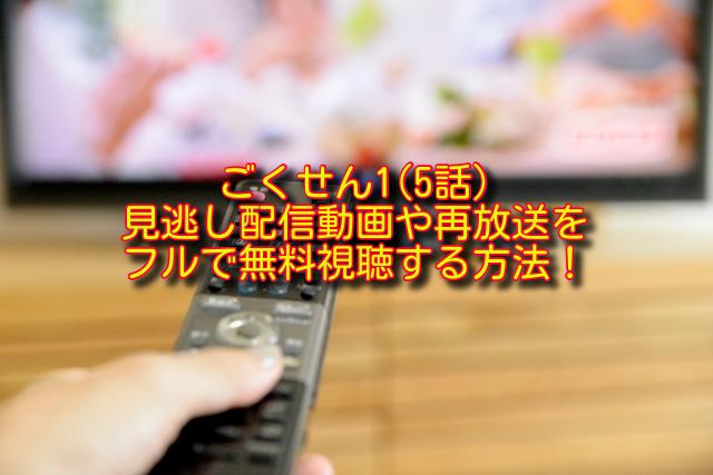 ごくせん1(5話)動画の無料視聴方法