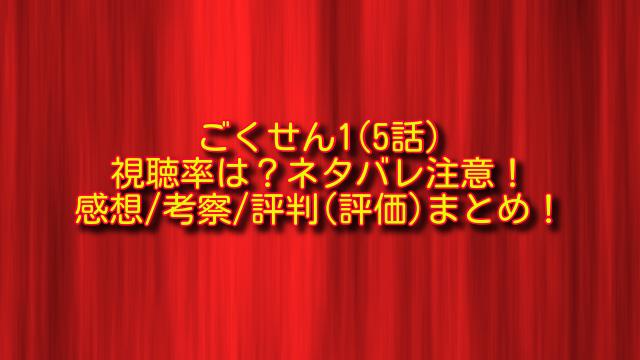 ごくせん1(5話)の視聴率とネタバレ