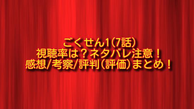 ごくせん1(7話)の視聴率とネタバレ