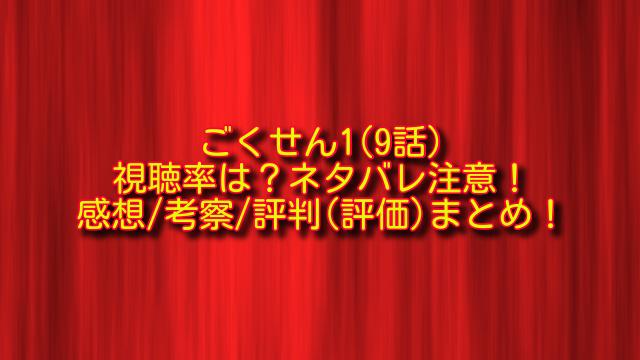 ごくせん1(9話)の視聴率とネタバレ