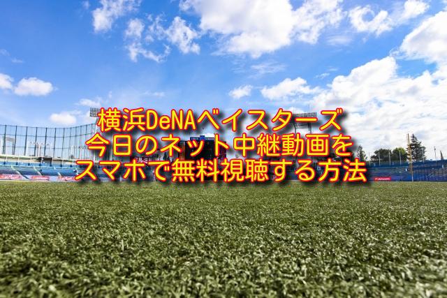 横浜DeNAベイスターズのライブ中継の無料視聴方法