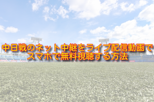 中日ドラゴンズのライブ中継の無料視聴方法