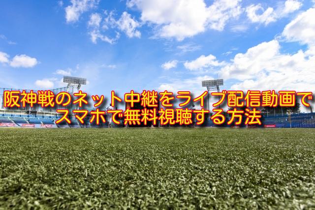 阪神タイガースのライブ中継の無料視聴方法
