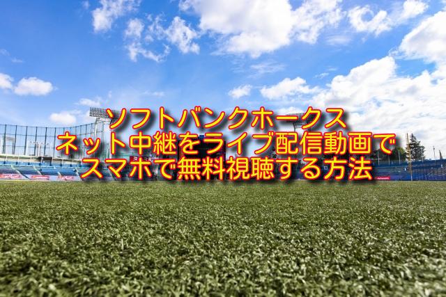 ソフトバンクホークスのライブ中継の無料視聴方法