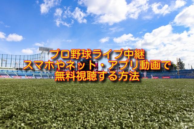 プロ野球ライブ中継の無料視聴方法