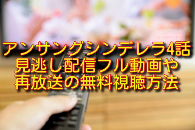 アンサングシンデレラ4話動画の無料視聴方法