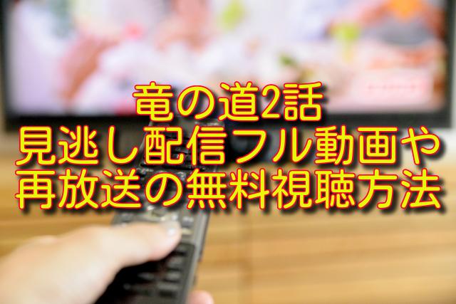 竜の道2話動画の無料視聴方法