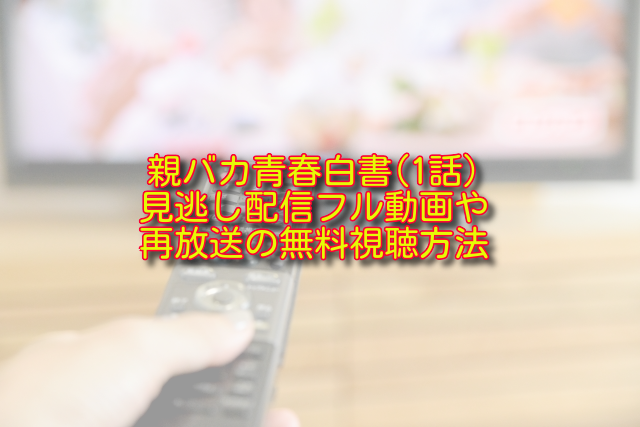 親バカ青春白書1話動画の無料視聴方法