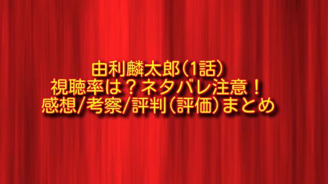 由利麟太郎1話の視聴率とネタバレ