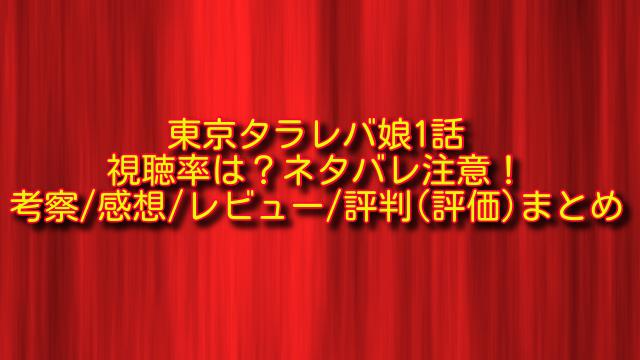 東京タラレバ娘1話の視聴率とネタバレ