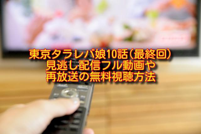 東京タラレバ娘最終回動画の無料視聴方法