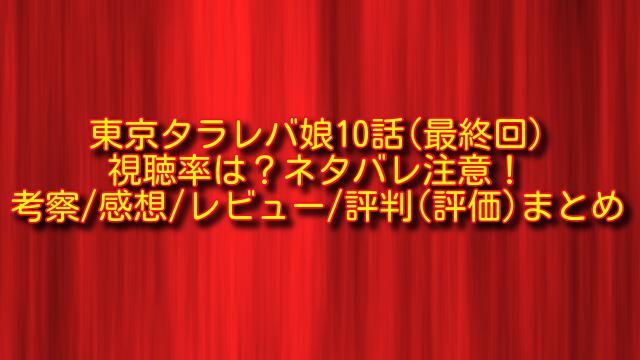 東京タラレバ娘最終回の視聴率とネタバレ