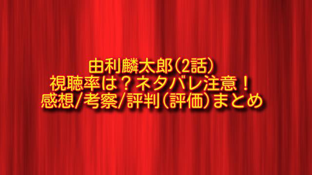 由利麟太郎2話の視聴率とネタバレ