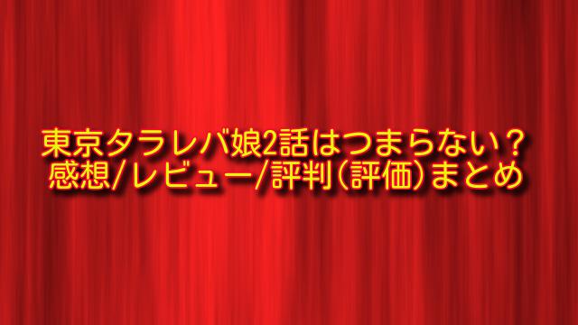 東京タラレバ娘2話の感想や評判