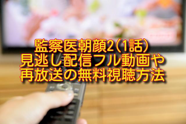 監察医朝顔2(1話)動画の無料視聴方法