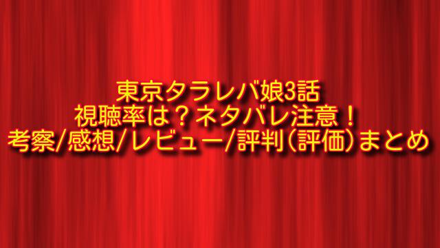 東京タラレバ娘3話の視聴率とネタバレ