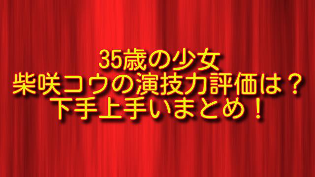35歳の少女柴咲コウの演技力評価
