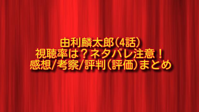 由利麟太郎4話の視聴率とネタバレ