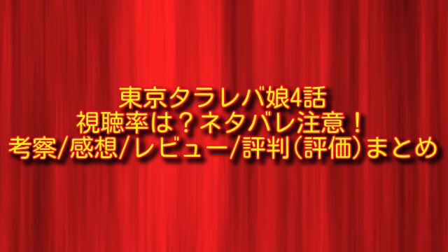 東京タラレバ娘4話の視聴率とネタバレ