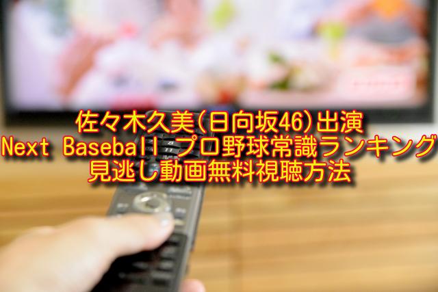 Next Baseballプロ野球常識ランキング動画の無料視聴方法