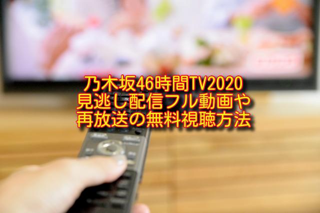 乃木坂46時間TV動画の無料視聴方法