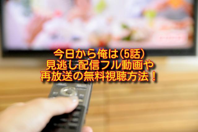 今日から俺は5話動画の無料視聴方法