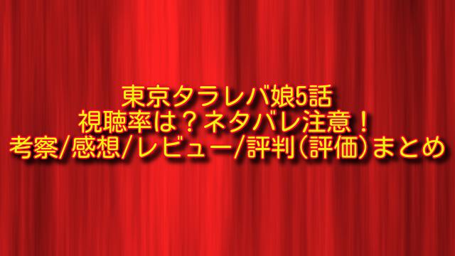 東京タラレバ娘5話の視聴率とネタバレ
