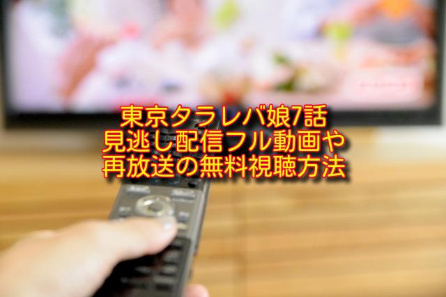 東京タラレバ娘7話動画の無料視聴方法