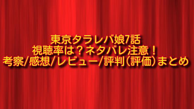 東京タラレバ娘7話の視聴率とネタバレ
