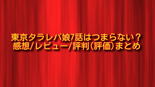 東京タラレバ娘7話の感想や評判