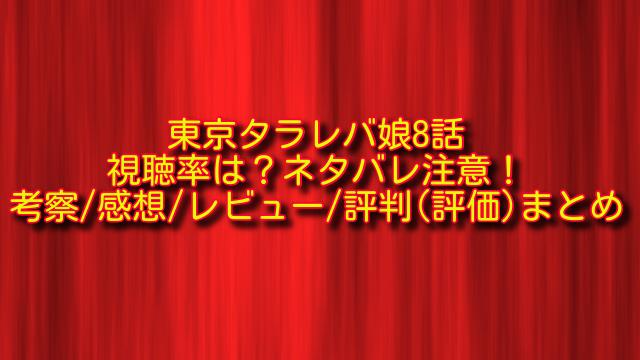東京タラレバ娘8話の視聴率とネタバレ