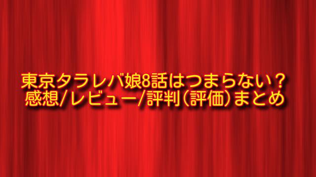 東京タラレバ娘8話の感想や評判