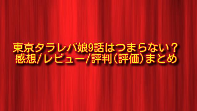 東京タラレバ娘9話の感想や評判