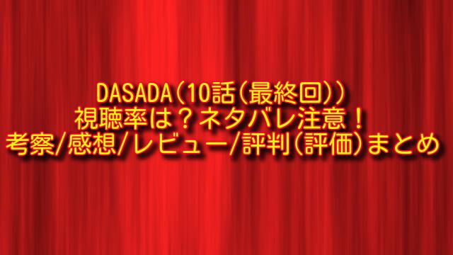 DASADA最終回の視聴率とネタバレ