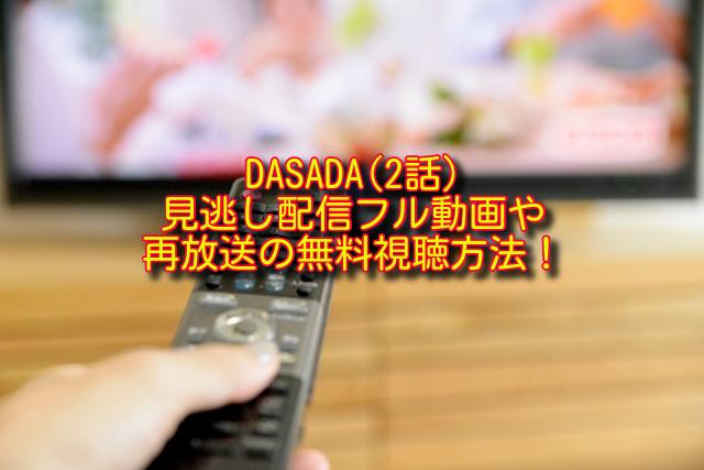 DASADA2話動画の無料視聴方法