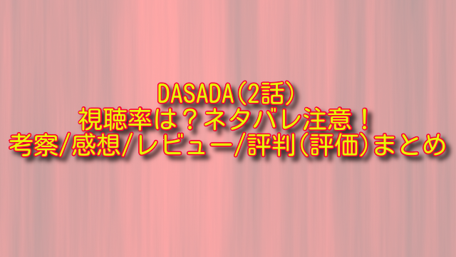 DASADA2話の視聴率とネタバレ