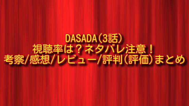 DASADA3話の視聴率とネタバレ