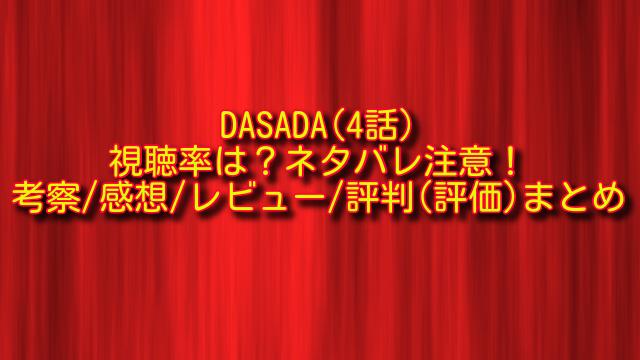 DASADA4話の視聴率とネタバレ