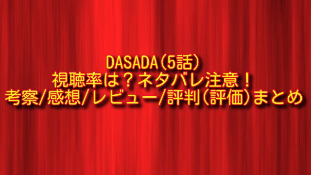 DASADA5話の視聴率とネタバレ