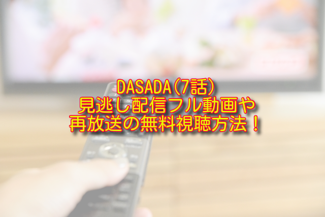 DASADA7話動画の無料視聴方法