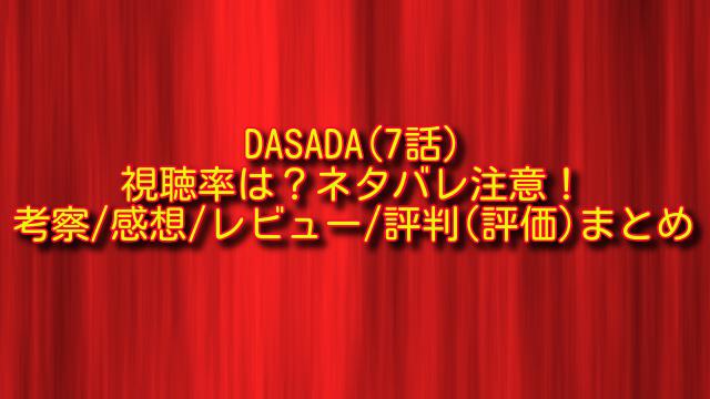 DASADA7話の視聴率とネタバレ
