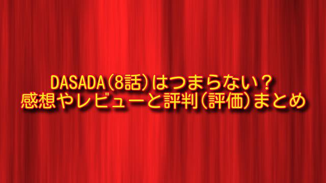 DASADA8話の感想や評判