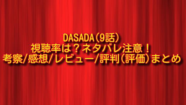 DASADA9話の視聴率とネタバレ